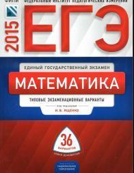 ЕГЭ, математика, типовые экзаменационные варианты, 36 вариантов, Ященко И.В., 2015