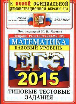 ЕГЭ 2015, математика, базовый уровень, 10 вариантов типовых тестовых заданий Забелин А.В., Крупецкий С.Л., Некрасов В.Б., Семенко Е.А., Сопрунова Н.