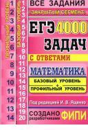 ЕГЭ, 4000 задач с ответами по математике, все задания, базовый и профильный уровни, Ященко И.В., Высоцкий И.Р., Забелин А.В., Захаров П.И., Крупецки