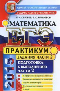 ЕГЭ, практикум по математике, подготовка к выполнению части 2, Сергеев И.Н., Панферов В.С., 2015