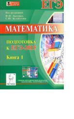 Математика, подготовка к ЕГЭ-2015, книга 1, учебно-методическое пособие, Лысенко Ф.Ф., Кулабухова С.Ю., 2015