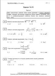ЕГЭ 2002, Математика, 11 класс, Экзамен, Вариант 151, 2002