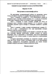 ЕГЭ 2003, Математика, 11 класс, Экзамен, Вариант 1206