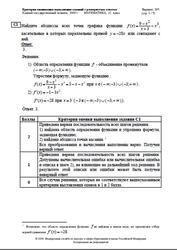 ЕГЭ 2009, Математика, 11 класс, Экзамен, Критерии оценивания, Вариант 205