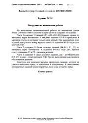 ЕГЭ 2009, Математика, 11 класс, Экзамен, Варианты 235, 246, 247-249