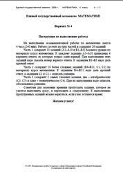 ЕГЭ 2009, Математика, 11 класс, Экзамен, Варианты 4, 195, 202-203