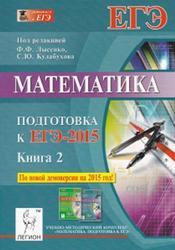 Математика, Подготовка к ЕГЭ 2015, Книга 2, Лысенко Ф.Ф., Кулабухов С.Ю., 2014