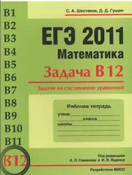 ЕГЭ 2011, Математика, Задача В12, Задачи на составление уравнений, Рабочая тетрадь, Шестаков С.А., Гущин Д.Д.