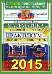 ЕГЭ 2015, Математика, Экзаменационные тесты, Базовый уровень, Практикум по выполнению типовых тестовых заданий, Лаппо Л.Д., Попов М.А.
