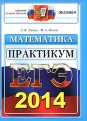 ЕГЭ 2014, Математика, Практикум по выполнению типовых тестовых заданий, Лаппо Л.Д., Попов М.А.