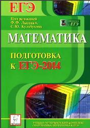 Математика, Подготовка к ЕГЭ 2014, Учебно-методическое пособие, Лысенко Ф.Ф., Кулабухов С.Ю., 2013