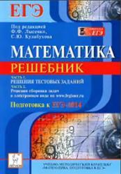 Лысенко математика егэ 2016 профильный уровень решебник