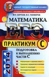 ЕГЭ, Практикум по математике, Подготовка к выполнению части C, Сергеев И.Н., 2014