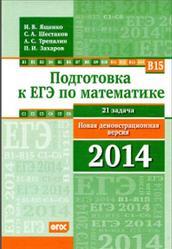 Подготовка к ЕГЭ по математике, Новая демонстрационная версия 2014 года, Ященко И.В., 2014