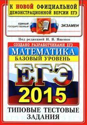 ЕГЭ 2015, Математика, Базовый уровень, 10 вариантов типовых тестовых заданий, Ященко И.В.