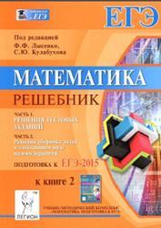 Математика, Решебник, Подготовка к ЕГЭ-2015, Книга 2, Часть 1, Лысенко Ф.Ф., Кулабухова С.Ю., 2014