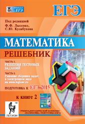 Математика, Решебник, Подготовка к ЕГЭ-2015, Книга 2, Часть 2, Лысенко Ф.Ф., Кулабухова С.Ю., 2014