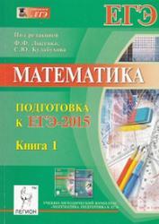 Математика, Подготовка к ЕГЭ-2015, Книга 1, Лысенко Ф.Ф., Кулабухова С.Ю., 2014