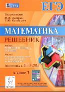 Математика, решебник, подготовка к ЕГЭ-2015, книга 2, учебно-методическое пособие, Лысенко Ф.Ф., Кулабухова С.Ю., 2014