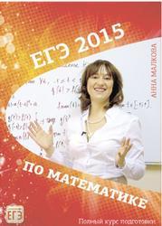 ЕГЭ 2015 по математике, Полный курс подготовки, Малкова А., 2014