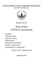 Подготовка к ЕГЭ по математике, Галеев Э.М., 2014