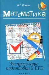 Математика, экспресс-курс подготовки к ЕГЭ, Клово А.Г., 2015
