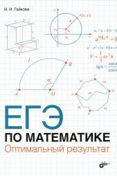 ЕГЭ по математике, оптимальный результат, Гайкова И.И., 2015