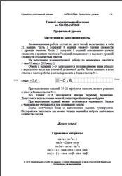 ЕГЭ 2015, Математика, Досрочный экзамен, Профильный уровень