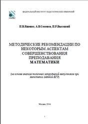 ЕГЭ 2014, Математика, Методические рекомендации, Ященко И.В., Семенов А.В., Высоцкий И.Р.
