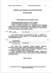 ЕГЭ 2015, Математика, Экзаменационная работа, Базовый уровень