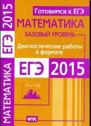 Готовимся к ЕГЭ, математика, диагностические работы в формате ЕГЭ 2015, базовый уровень, 2015