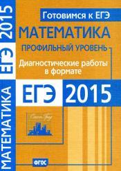 Готовимся к ЕГЭ, математика, диагностические работы в формате ЕГЭ 2015, профильный уровень, 2015