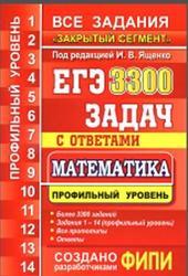 ЕГЭ, 3300 задач с ответами по математике, Все задания Закрытый сегмент, Профильный уровень, Ященко И.В., 2015