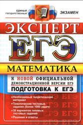 ЕГЭ, Математика, Подготовка к ЕГЭ, Эксперт в ЕГЭ, Лаппо Л.Д., Попов М.А., 2015