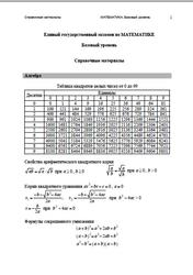 ЕГЭ, Математика, Базовый уровень, Справочные материалы