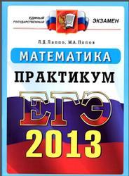 ЕГЭ 2013, Математика, Практикум, Лаппо Л.Д., Попов М.А., 2013