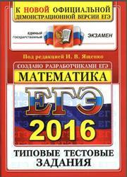 ЕГЭ 2016, Математика, Типовые тестовые задания, Ященко И.В., Волчкевич М.А., Высоцкий И.Р.
