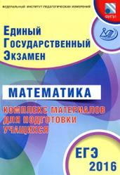 ЕГЭ, Математика, Комплекс материалов, Семенов А.В., Ященко И.В., 2016