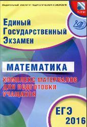 ЕГЭ, Математика, Комплекс материалов, Семенов А.В., Трепалин А.С., Ященко И.В., 2016