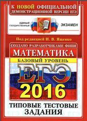 ЕГЭ 2016, Математика, Базовый уровень, 10 вариантов типовых тестовых заданий, Ященко И.В., Антропов А.В., Забелин А.В.