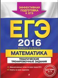 ЕГЭ 2016, Математика, Тематические тренировочные задания, Кочагин В.В., Кочагина М.Н., 2015