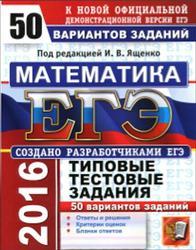 ЕГЭ 2016, Математика, 50 вариантов типовых тестовых заданий, Ященко И.В., Волчкевич М.А., Высоцкий И.Р.