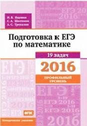 Подготовка к ЕГЭ по математике, Профильный уровень, Методические указания, Ященко И.В., Шестаков С.А., Трепалин А.С., 2016