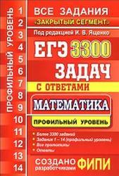 ЕГЭ, 3300 задач с ответами по математике, Все задания закрытый сегмент, Профильный уровень, Ященко И.В., Высоцкий И.Р., Захаров П.И., 2015