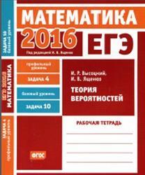 ЕГЭ 2016, Математика, Теория вероятностей, Задача 4 (профильный уровень), Задача 10 (базовый уровень), Рабочая тетрадь, Высоцкий И.Р., Ященко И.В., 2