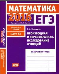ЕГЭ 2016, Математика, Производная и первообразная, Исследование функций, Задача 12 (профильный уровень), Рабочая тетрадь, Шестаков С.А., 2016
