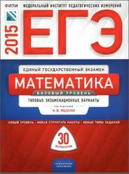 ЕГЭ, Математика, Базовый уровень, Типовые экзаменационные варианты, 30 вариантов, Ященко И.В., 2015