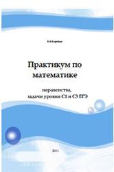 ЕГЭ, Практикум по математике, Неравенства, Задачи уровня С1 и С3, Воробьев В.В., 2011