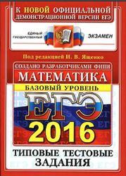ЕГЭ 2016, Математика, Базовый уровень, 10 вариантов типовых тестовых заданий, Ященко И.В., Антропов А.В., Забелин А.В., Семенко Е.А.