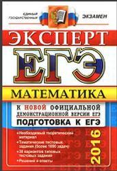 ЕГЭ 2016, Математика, Эксперт в ЕГЭ, Лаппо Л.Д., Попов М.А.